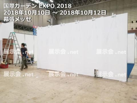 ガーデン EXPO-1