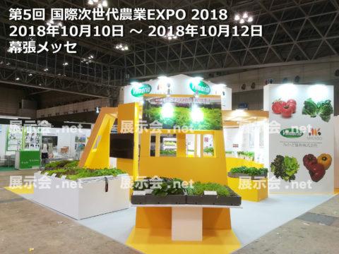 次世代農業EXPO -2