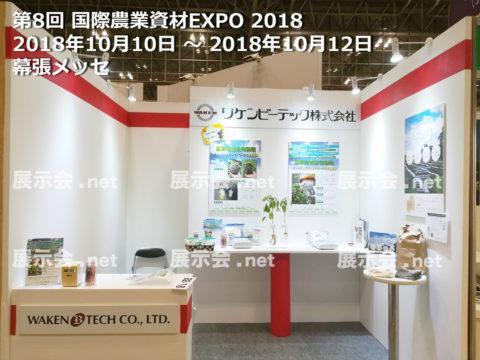 農業資材EXPO -2