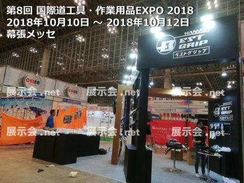 道工具・作業用品EXPO -1