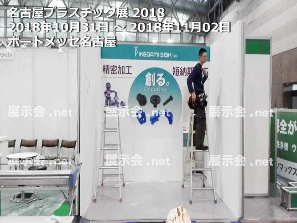 名古屋プラスチック展