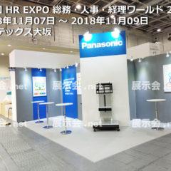 第3回 HR EXPO 総務・人事・経理ワールド