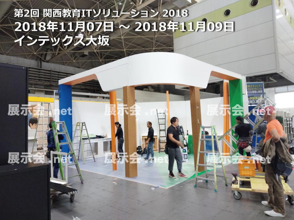 第2回 関西教育ITソリューション