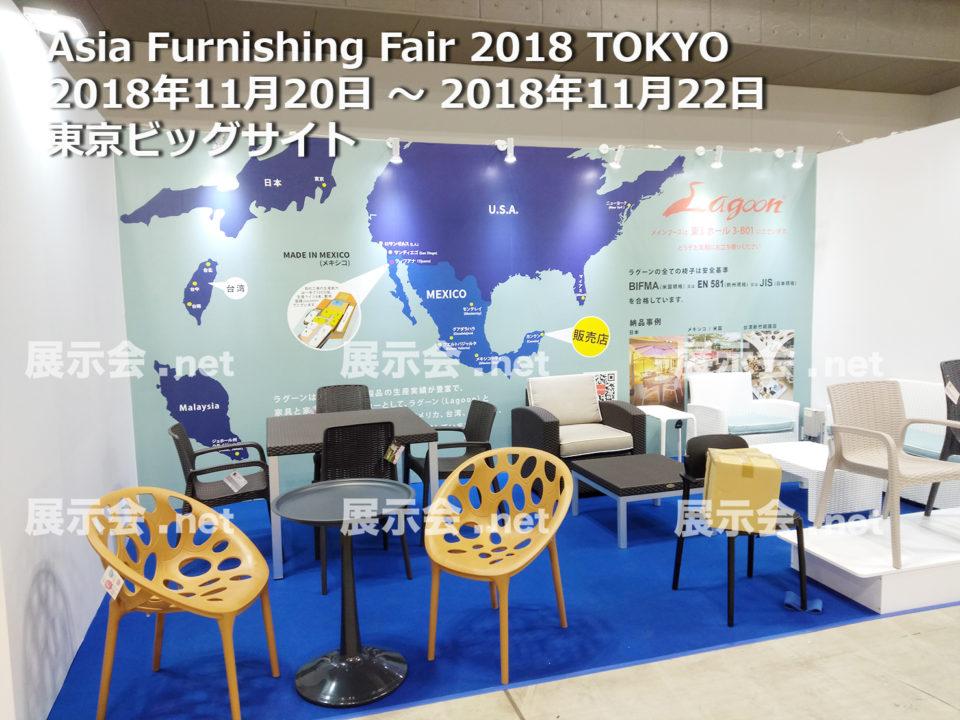 Asia Furnishing Fair 2018 TOKYO