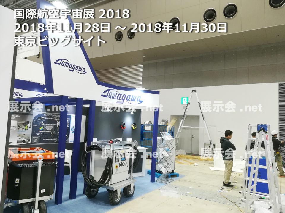 国際航空宇宙展 2018