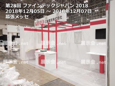 ファインテックジャパン-1