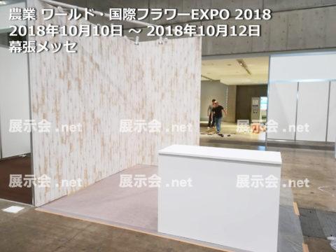 フラワー EXPO-2