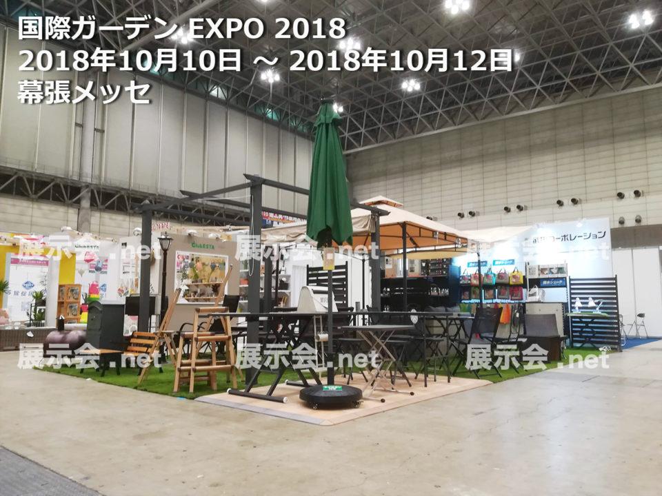 第12回 国際ガーデンEXPO