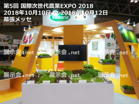 次世代農業EXPO-1
