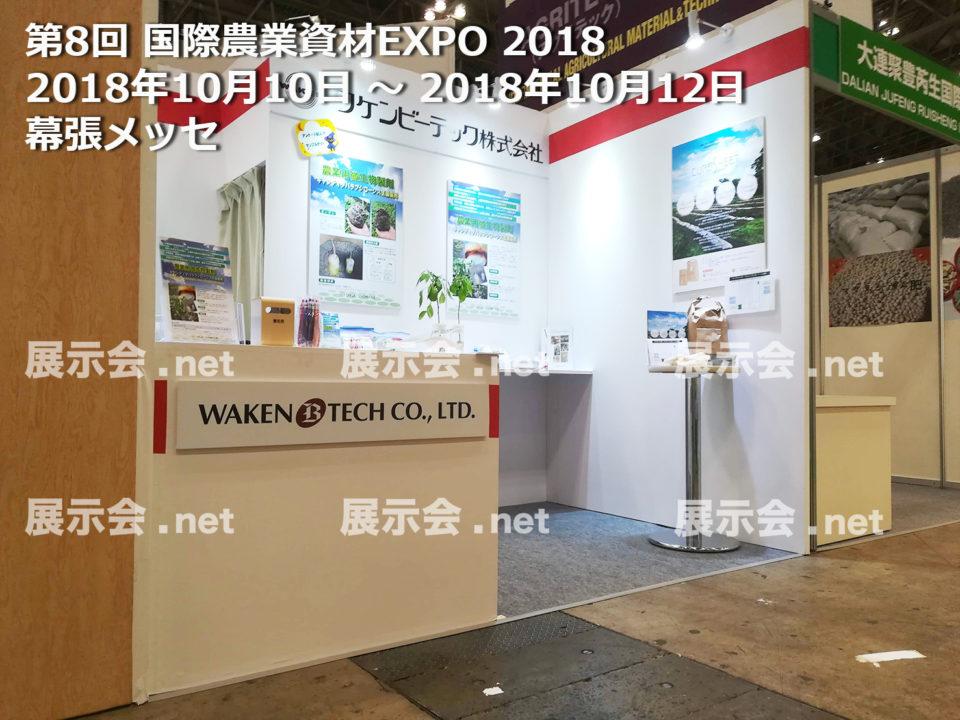 第8回 国際農業資材EXPO