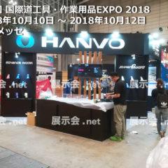 第8回 国際道工具・作業用品EXPO