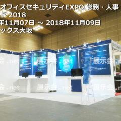 第3回 オフィスセキュリティEXPO 総務・人事・経理ワールド