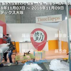 第3回 働き方改革EXPO 総務・人事・経理ワールド