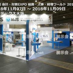 第3回 会計・財務EXPO 総務・人事・経理ワールド