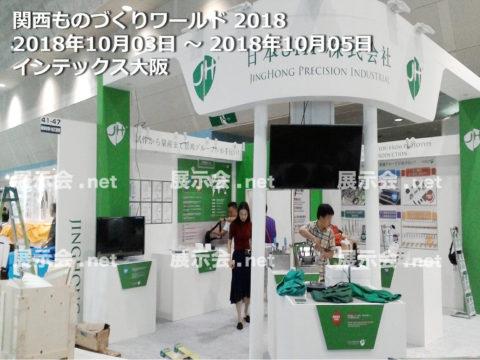 機械要素技術展-2