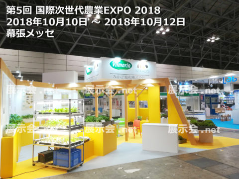 次世代農業EXPO -1