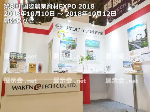 農業資材EXPO -1