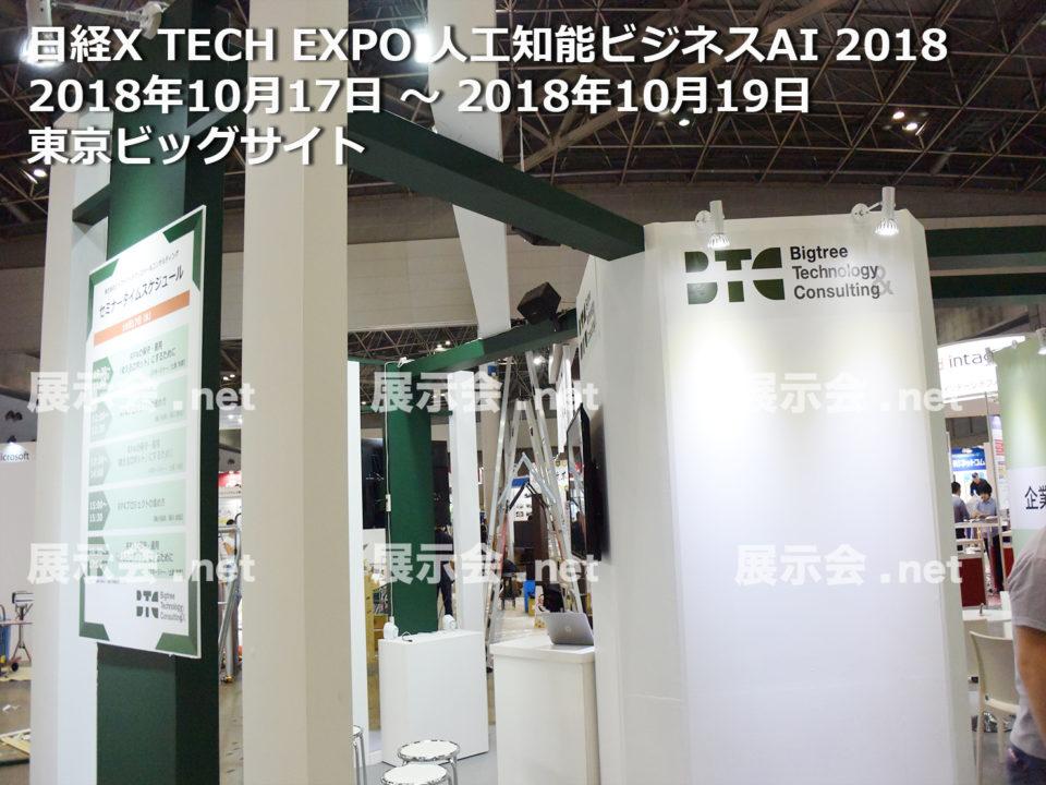 日経X TECH EXPO 人工知能ビジネスAI 2018