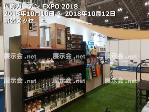 ガーデン EXPO-2