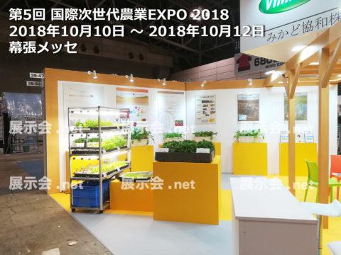 次世代農業EXPO-2