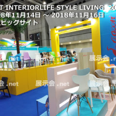 IFFT INTERIORLIFE STYLE LIVING