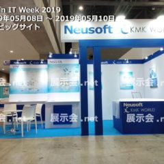 Japan IT Week 2019