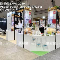 第12回 販促 EXPO 2019