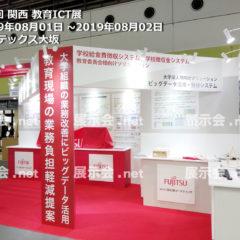 第4回 関西 教育ICT展