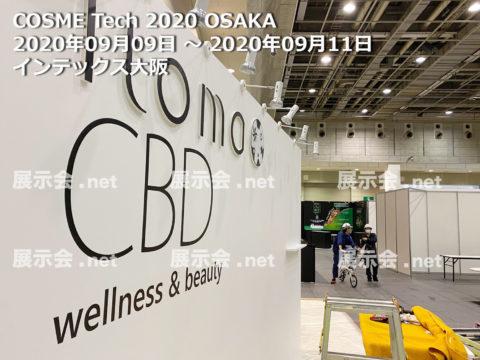 化粧品開発展 コスメテック-2