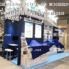 第30回 日本ものづくりワールド 第30回設計製造ソリューション展