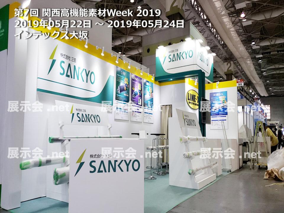 第7回 関西高機能素材Week 2019