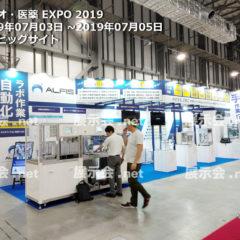 バイオ・医薬 EXPO 2019