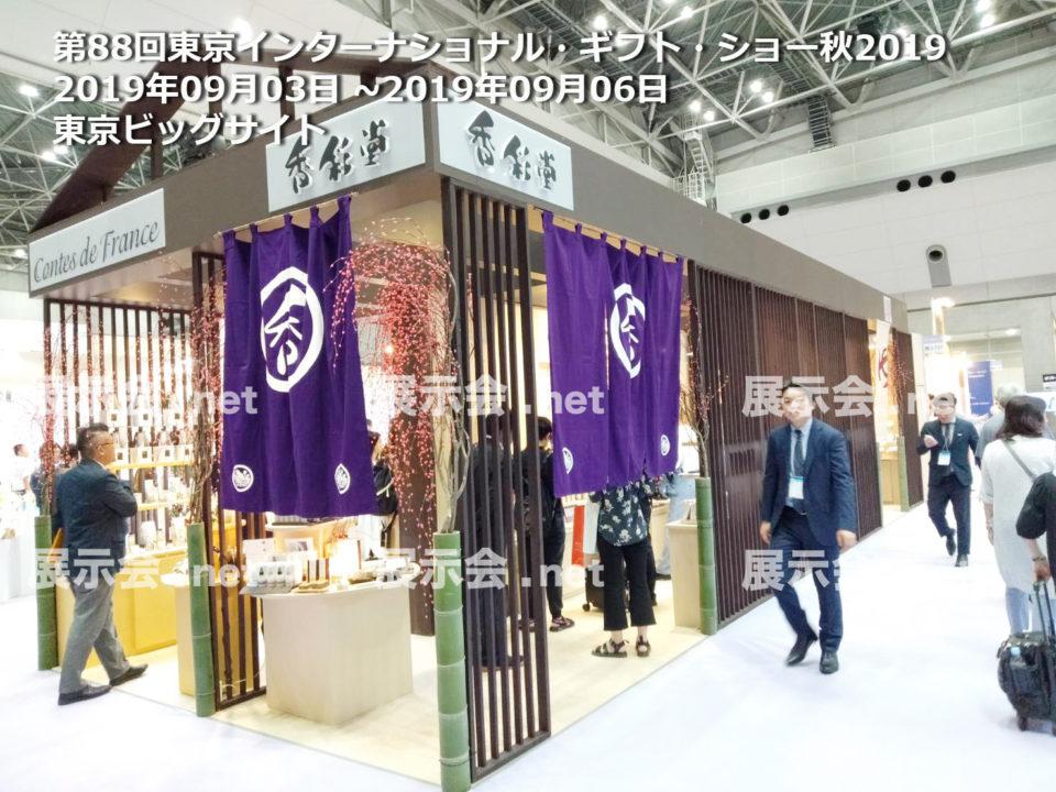 第88回東京インターナショナル・ギフト・ショー秋2019