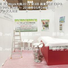 第3回 農業Week大阪2019 第3回 農業資村 EXPO