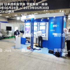 第64回 日本透析医学会 学術集会・総会