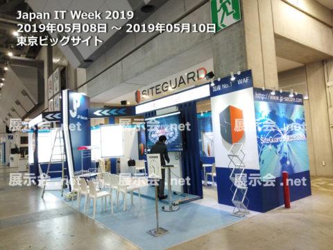 Japan IT Week-1