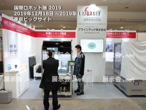 国際ロボット展-1