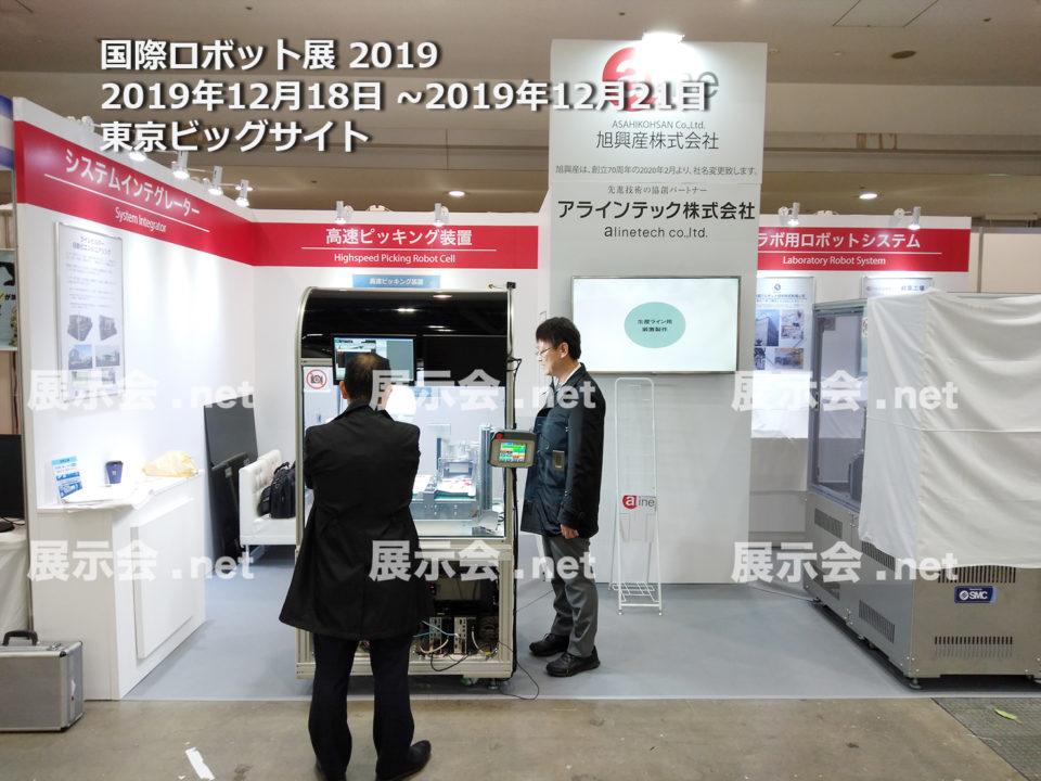 国際ロボット展 2019
