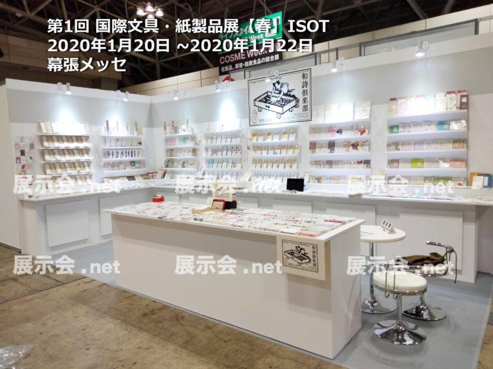 第1回 国際文具・紙製品展【春】ISOT