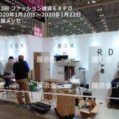 第3回 ファッション雑貨EXPO