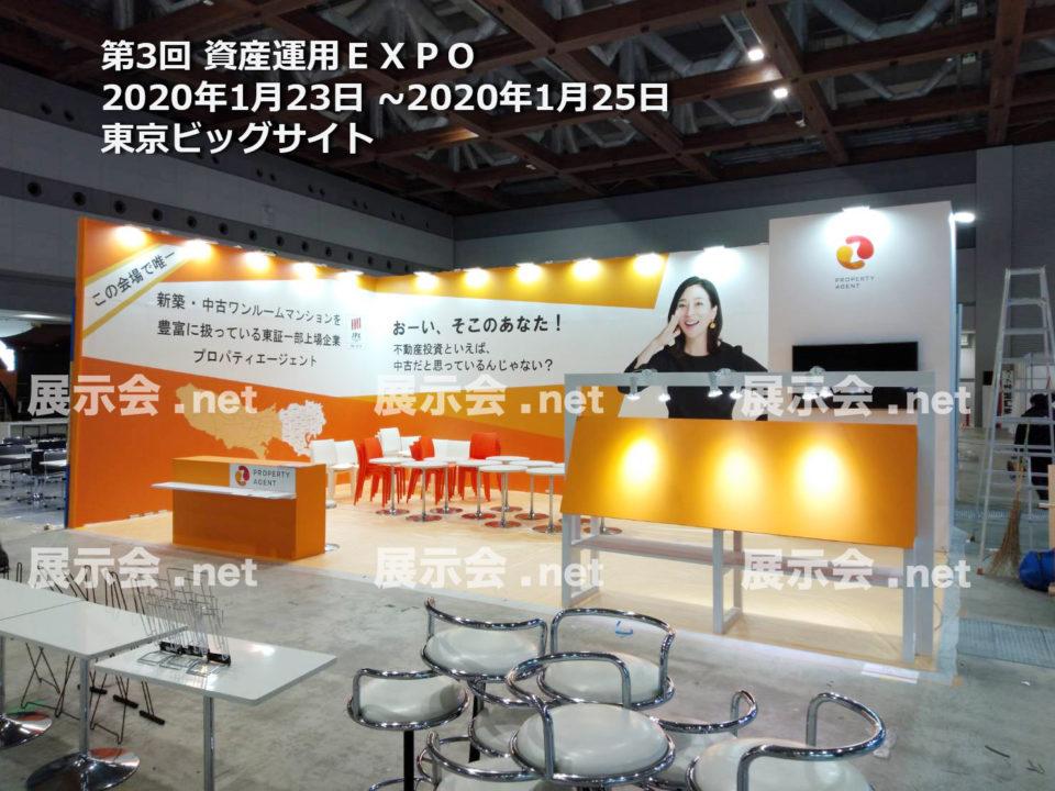第3回 資産運用EXPO