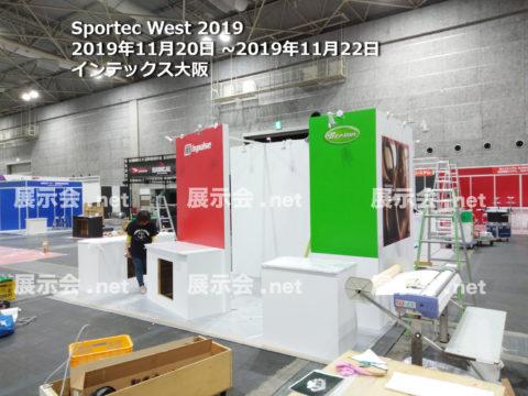 フードセーフティジャパン(FSJ)2020-1
