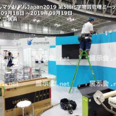 ケミカルマテリアルJapan 2019 第5回化学物質管理ミーティング