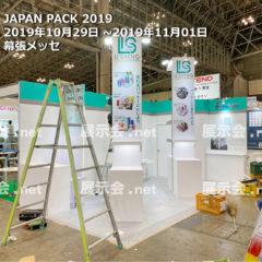 JAPAN PACK 2019