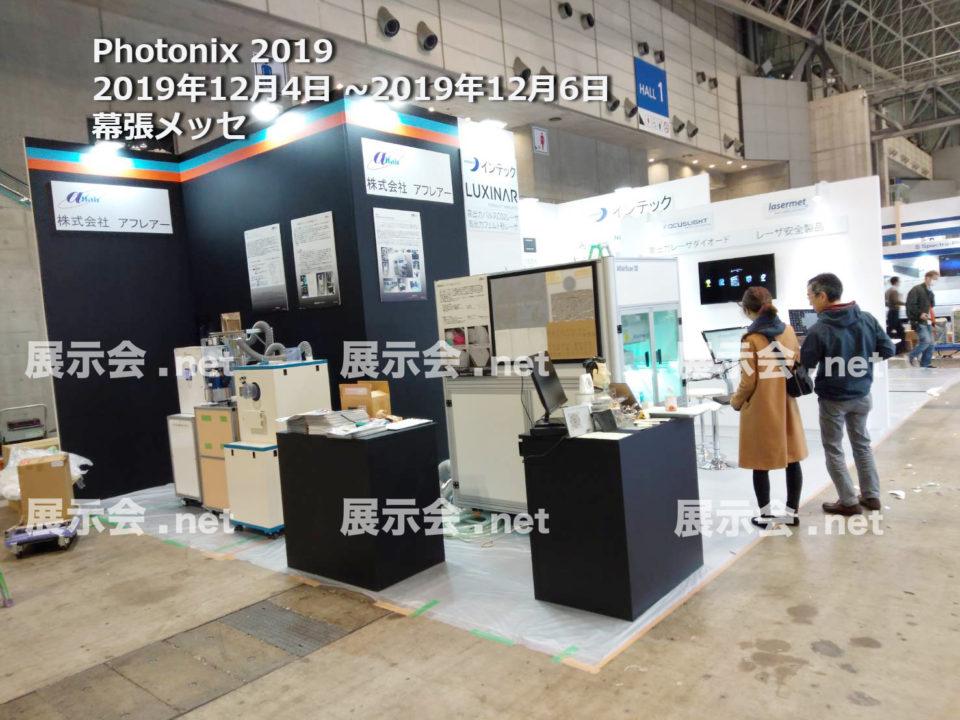 Photonix 2019