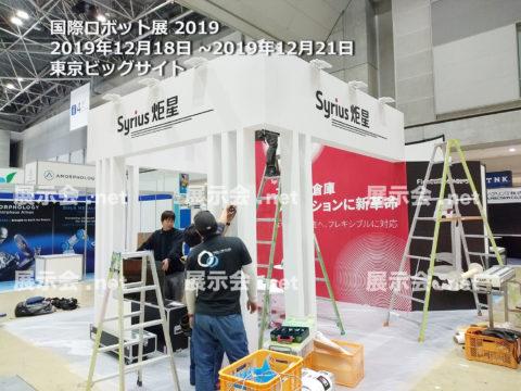 国際ロボット展-2
