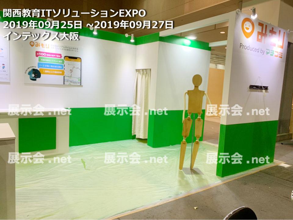 関西教育ITソリューションEXPO