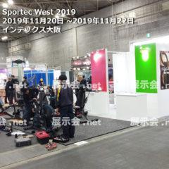 Sportec West 2019