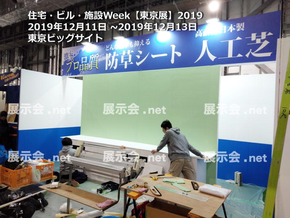 住宅・ビル・施設Week【東京展】2019