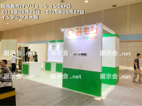 教育ITソリューション EXPO-2